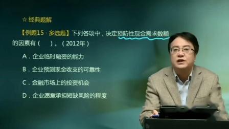第56讲 持有现金的动机、目标现金余额的确定(1)