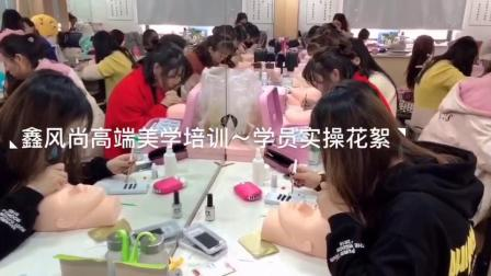 合肥化妆培训学校鑫风尚美业学习课堂