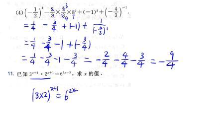 027北师大版七年级下册数学《伴你学》第一章回顾与思考第1节