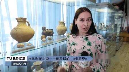 """格热利蓝花瓷——俄罗斯的""""青花瓷""""是如何""""炼成""""的"""