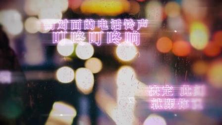 【双声道黑凤梨】洛天依x封茗囧菌