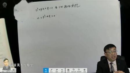 7.7 常系数齐次线性微分方程【研学姐20.21全年更新群718030364赠送】
