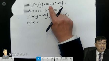 7.8 常系数非齐次线性微分方程【研学姐20.21全年更新群718030364赠送】