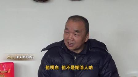 《齐老师心密灌顶开示》 2016年2月北京道场下集