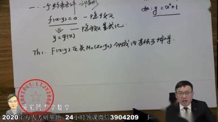 9.5 隐函数的求导法则【研师姐20.21全年备考群718030364赠送】