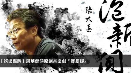 20190327【张大春泡新闻】周华健谈原创音乐剧《赛貂蝉》