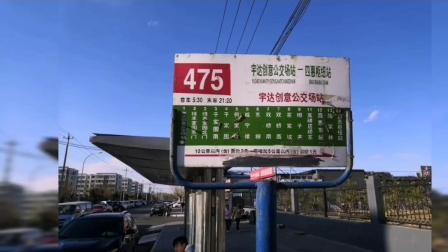【美丽帝都系列】475路全程POV 宇达创意公交场站-四惠枢纽站