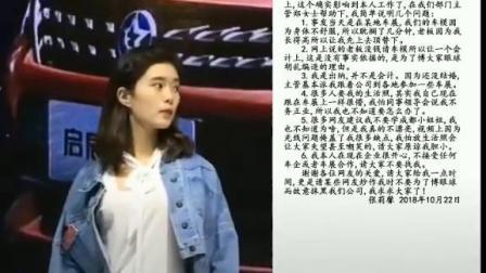 @张莉馨 网传的老板请不起车模用会计代替的人家出来辟谣了,真是有心栽花花不开