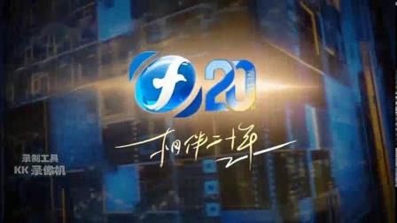 福建新闻频道ID