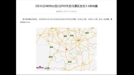 四川泸州市龙马潭区发生3.1级地震
