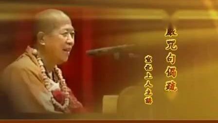 楞严咒句偈疏解 宣化上人 第97集