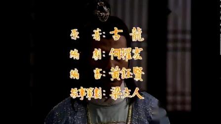 《绝代双骄》梁朝伟版片尾曲