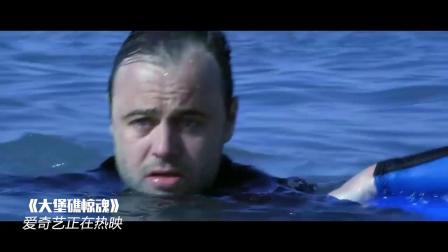 大堡礁惊魂(片段):一群人在海中遇到鲨鱼攻击