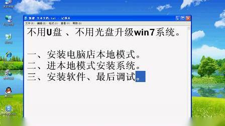 XP系统升级win7系统教程