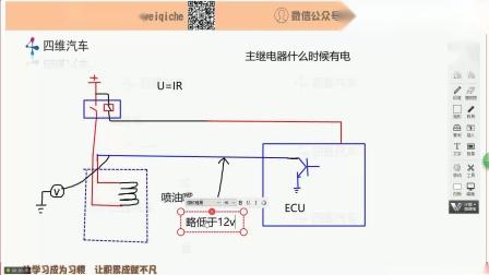 喷油嘴控制电路分析—四维汽车培训机构