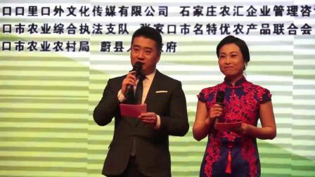 2019张家口第六届农资、农特产品展示交流会精彩集锦