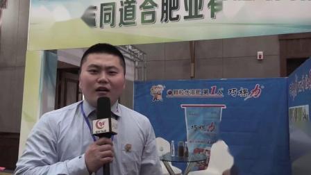 2019张家口第六届农资交流会志同道合集团访谈