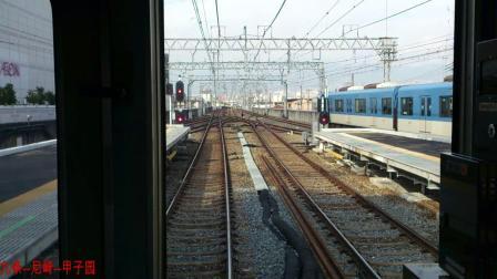 【前面展望】阪神电铁【九条-甲子园-芦屋-岩屋】急行
