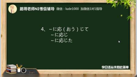 恩典日语-日语考级课程N2文法视频课程