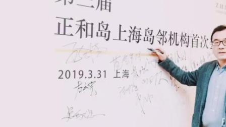 正和岛第三届上海岛邻机构第一次会议