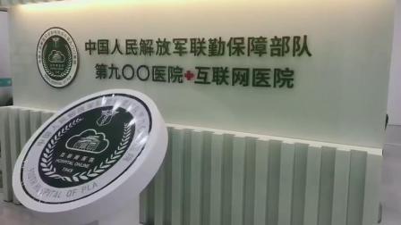 在福建·福州总医院(中国人民解放军联勤保障第900医院