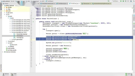 19_Apache Thrift原理与架构解析