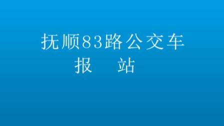 抚顺公交83路 报站