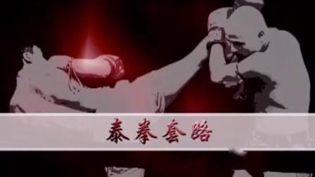 泰国拳(暹羅拳)