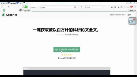 火狐浏览器中安装kopernio浏览器
