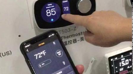 smart device control