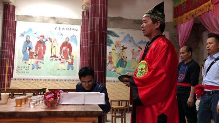 二零一九年正月十九日新宁社年例《关元科》