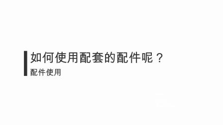 D3 WIFI 迷你摄像头中文操作演示
