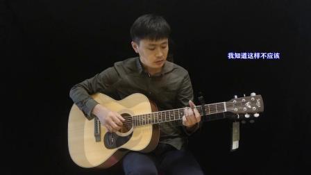 张敬轩《只是太爱你》吉他弹唱教学G调原版【友琴吉他】