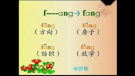 汉语拼音 18第十八课angengingongying-