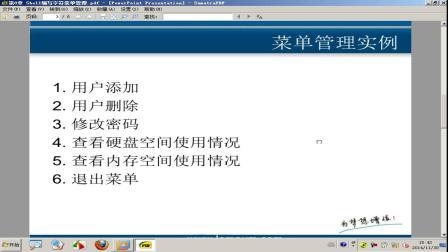 Shell脚本编程-第25集