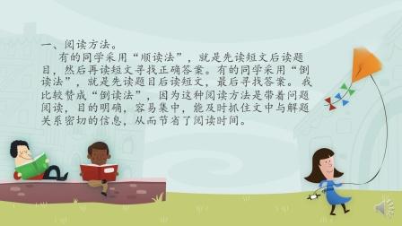 【阜阳美雅特小学】五年级下册语文阅读理解解题技巧与方法1