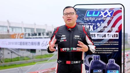 luxx机油品牌介绍
