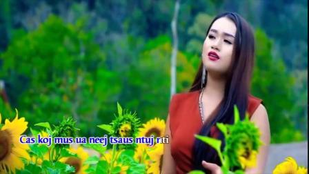 苗族歌曲koj tsis yuav kuv