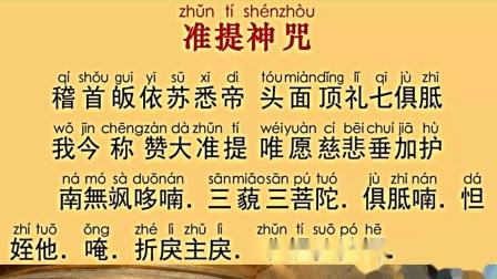 十小咒 注音版 妙喜居士读诵