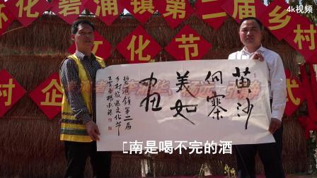 怀化市芷江县碧涌镇第二届乡村旅游文化节