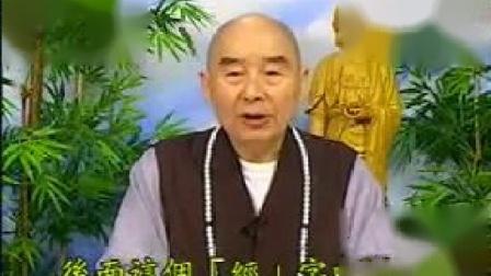 净空法师 十善业道经 佛教