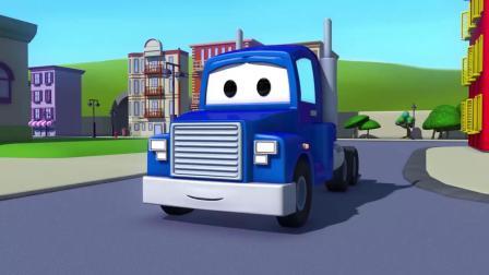儿童动画,百变超级卡车卡尔在汽车城帮助朋友们