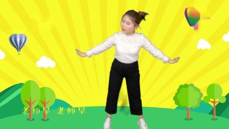 幼儿舞蹈《快乐的一天开始了》
