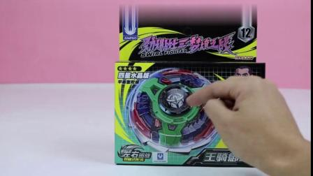 劲爆战士三-四星水晶版王骑御驾-陀螺加速旋转