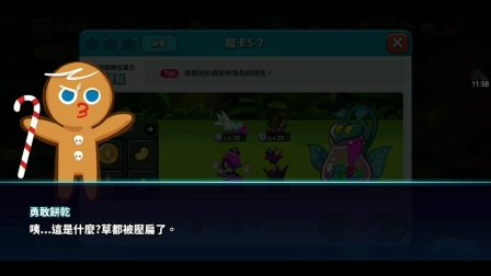 【曲奇和果冻】姜饼人联盟第4期,获得月亮女王。