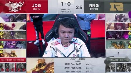 2019英雄联盟 LPL春季赛季后赛4.06 RNG  vs JDG 第2场