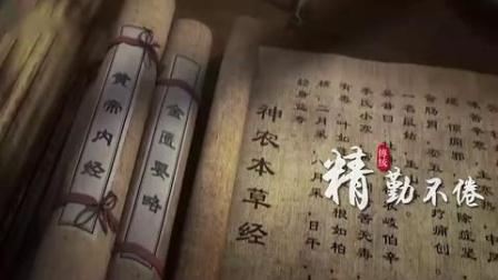 大象国学___大医精诚宣传片