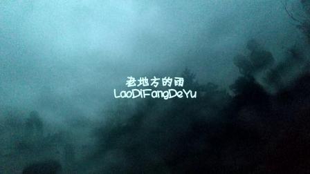 【陈瑞版(老地方的雨)】小黎的传说作品