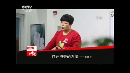 淮滨右脑教育交流会侧记