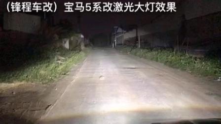 激光大灯效果怎么样 深圳龙岗首改宝马5系升级四近四远激光大灯